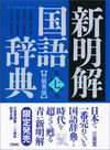 新明解国語辞典第七版特装青版(三省堂)