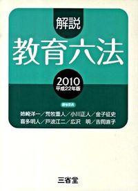 解説教育六法 平成22年版 有倉 ...