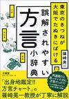東京のきつねが大阪でたぬきにばける 誤解されやすい方言小辞典(三省堂)