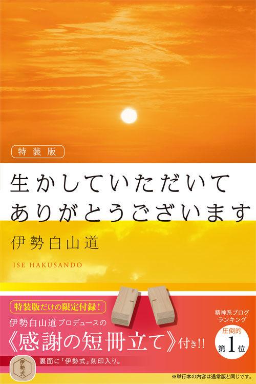伊勢 白山 道 ブログ