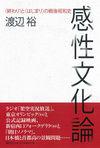 感性文化論(春秋社)