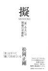 擬MODOKI 「世」あるいは別様の可能性(春秋社)