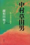 中村草田男 私の愛誦句鑑賞(春秋社)