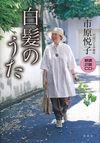 白髪のうた(春秋社)