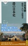 港の日本史(祥伝社)