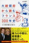 大統領府から読むフランス300年史エリゼ宮の権力亡者たち(祥伝社)