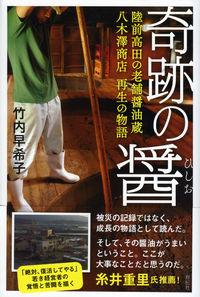 奇跡の醤  陸前高田の老舗醤油蔵 八木澤商店 再生の物語