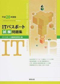 平成28年度版 ITパスポート試験問題集(実教出版)