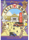 ぐるぐる♡博物館 (実業之日本社)