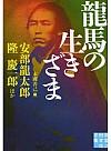 龍馬の生きざま (実業之日本社文庫) (実業之日本社)