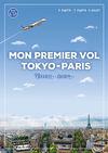 新・東京ーパリ,初飛行[新装改訂二版](CD付)