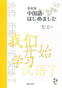 高校版 中国語はじめました CD付
