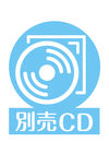 MP3 CD-ROM 改訂版 エスカパード!