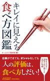 キレイに見える食べ方図鑑(青春出版社)