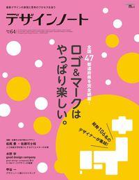 デザインノート No.64(誠文堂新光社)