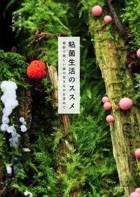 粘菌生活のススメ(誠文堂新光社)