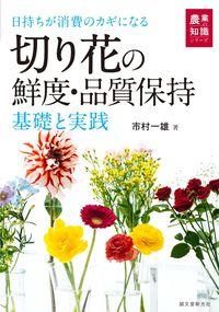 切り花の鮮度・品質保持 基礎と実践(誠文堂新光社)