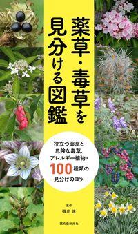 薬草・毒草を見分ける図鑑(誠文堂新光社)