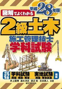 2級土木施工管理技士 学科試験 平成28年版(誠文堂新光社)