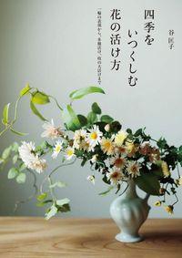 四季をいつくしむ花の活け方