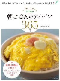 朝ごはんのアイデア365日(誠文堂新光社)