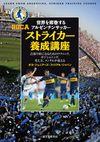 世界を席巻するアルゼンチンサッカー ストライカー養成講座