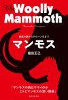 マンモス―絶滅の謎からクローン化まで―(誠文堂新光社)