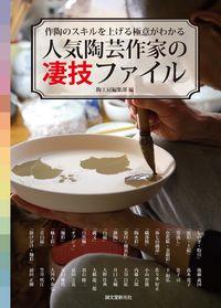 人気陶芸作家の凄技ファイル