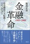金融革命 1985~2008