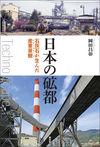 日本の砿都(創元社)