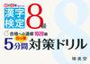 漢字検定 5分間対策ドリル 8級