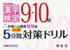 漢字検定 5分間対策ドリル 9・10級
