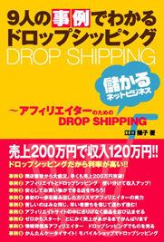 〜アフィリエイターのための儲かるDROP SHIPPING9人の事例でわかるドロップシッピング
