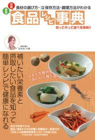 健康栄養食品レシピ事典