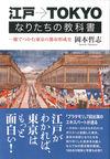 江戸→TOKYOなりたちの教科書 一冊でつかむ東京の都市形成史(淡交社)