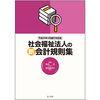平成29年4月施行対応版 社会福祉法人の新会計規則集
