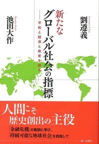 新たなグローバル社会の指標(第三文明社)