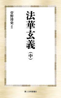 法華玄義(中) ()