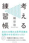 考える練習帳(ダイヤモンド社)