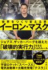 イーロンマスク世界をつくり変える男(ダイヤモンド社)