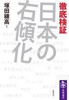 徹底検証日本の右傾化(筑摩書房)