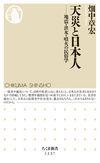 天災と日本人 地震洪水噴火の民俗学(筑摩書房)