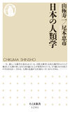 日本の人類学(筑摩書房)