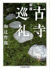 初版古寺巡礼 (筑摩書房)