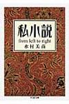 私小説 from left to right (ちくま文庫)(筑摩書房)