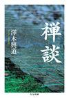 禅談(筑摩書房)