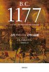 B.C.1177 古代グローバル文明の崩壊(筑摩書房)