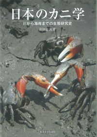 日本のカニ学