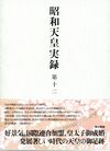 昭和天皇実録 第十二(東京書籍)