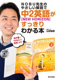 NOBU先生のやさしい解説で中2英語【NewHorizon】がすっきりわかる本 別冊解答/別冊単語帳/リスニングCD付き ()